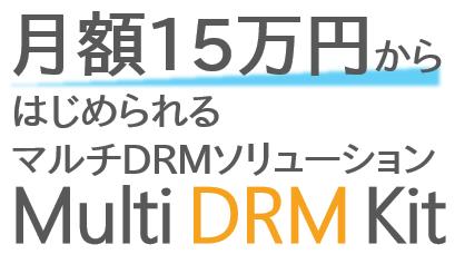 外部ページ「Multi DRM Kit」製品ページ
